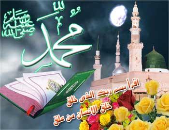 تبریک عید مبعث